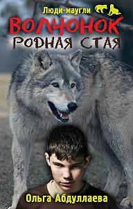 Ольга Абдуллаева -Волчонок. Родная стая