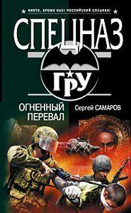 Сергей Самаров -Огненный перевал