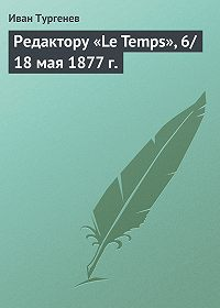 Иван Тургенев -Редактору «Le Temps», 6/18 мая 1877 г.