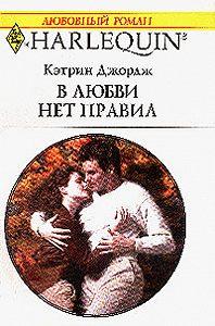 Кэтрин  Джордж -В любви нет правил