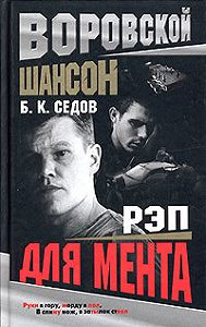 Б. К. Седов - Рэп для мента