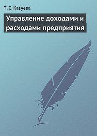Татьяна Казуева -Управление доходами и расходами предприятия