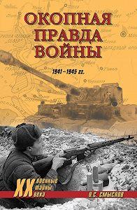 О. С. Смыслов - Окопная правда войны. 1941–1945 гг.