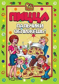 Светлана Валерьевна Дубровская - Пицца. Пальчики оближешь