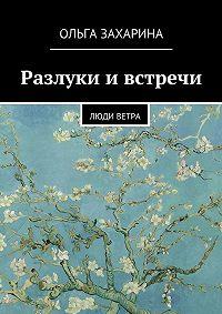 Ольга Захарина -Разлуки ивстречи. Люди ветра