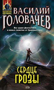 Василий Головачев -Сердце грозы (сборник)