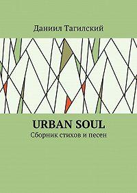 Даниил Тагилский -UrbanSoul. Сборник стихов ипесен