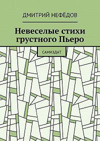 Дмитрий Нефёдов -Невеселые стихи грустного Пьеро. Самиздат
