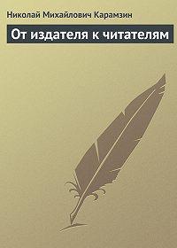 Николай Карамзин -От издателя к читателям