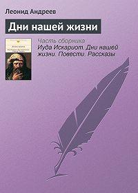Леонид Андреев -Дни нашей жизни