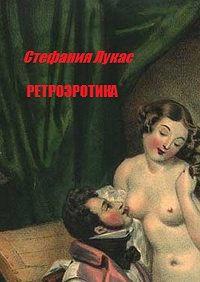 Стефания Лукас -Ретроэротика