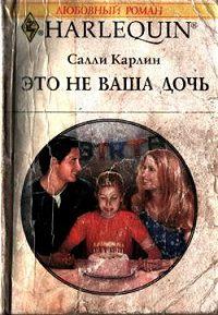 Салли Карлин - Это не ваша дочь