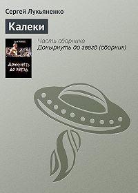 Сергей Лукьяненко -Калеки