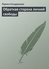 Лариса Кондрашова -Обратная сторона личной свободы