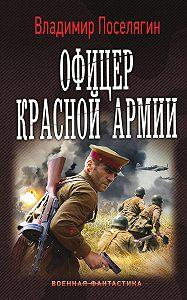 Владимир Поселягин -Офицер Красной Армии