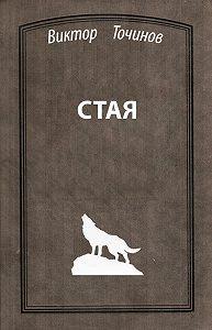 Виктор Точинов -Стая