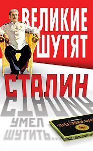 Владимир Суходеев - Сталин умел шутить