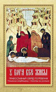 Валентин Мордасов -У Бога все живы. Православный обряд погребения. Утешение скорбящему. Молитвы за усопших