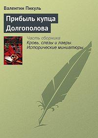 Валентин Пикуль -Прибыль купца Долгополова