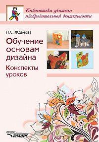 Надежда Жданова -Обучение основам дизайна. Конспекты уроков