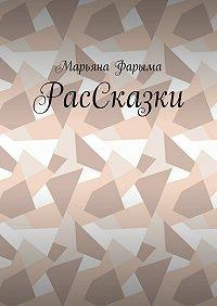 Марьяна Фарыма -РасСказки