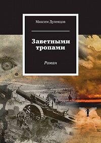 Максим Дуленцов -Заветными тропами