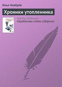 Илья Ноябрёв -Хроники утопленника
