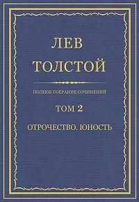 Лев Толстой -Полное собрание сочинений. Том 2. Отрочество. Юность
