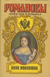 А. Сахаров (редактор) - Анна Иоановна