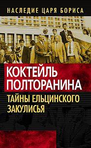 Коллектив Авторов -Коктейль Полторанина. Тайны ельцинского закулисья