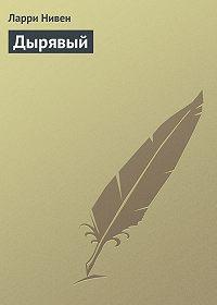 Ларри Нивен -Дырявый