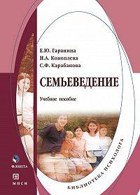 Н. А. Коноплева -Семьеведение. Учебное пособие