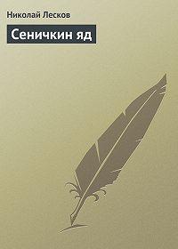 Николай Лесков -Сеничкин яд