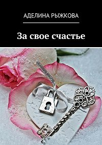 Аделина Рыжкова -Засвое счастье