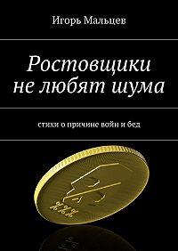 Игорь Мальцев -Ростовщики нелюбятшума