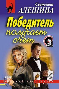 Светлана Алешина -Победитель получает счет