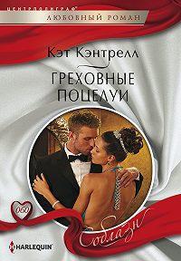 Кэт Кэнтрелл - Греховные поцелуи