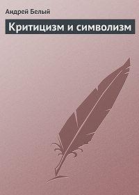 Андрей Белый -Критицизм и символизм