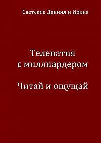 Ирина Светская, Даниил Светский - Телепатия с миллиардером. Читай и ощущай