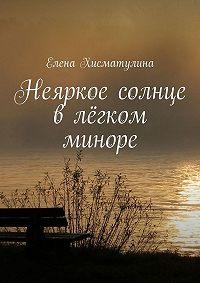 Елена Хисматулина -Неяркое солнце влёгком миноре