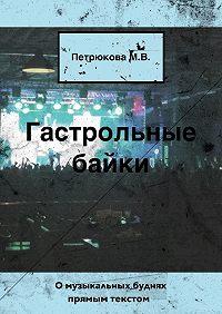Маргарита Петрюкова -Гастрольные байки. Омузыкальных буднях прямым текстом