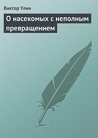 Виктор Улин -О насекомых с неполным превращением