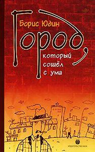 Борис Юдин - Город, который сошел с ума (сборник)