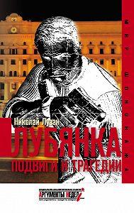Николай Лузан -Лубянка. Подвиги и трагедии