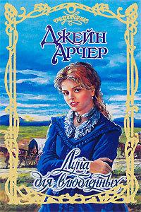 Джейн Арчер - Луна для влюбленных