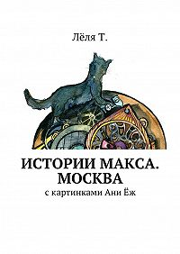 Лёля Т. -Истории Макса. Москва