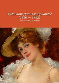В. Жиглов -Художник Даниэль Эрнандес(1856–1932)