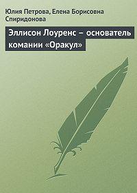 Юлия Петрова -Эллисон Лоуренс – основатель комании «Оракул»