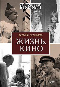 Виталий Мельников -Жизнь. Кино