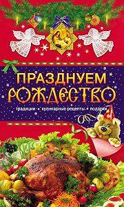 Таисия Левкина - Празднуем Рождество. Традиции, кулинарные рецепты, подарки